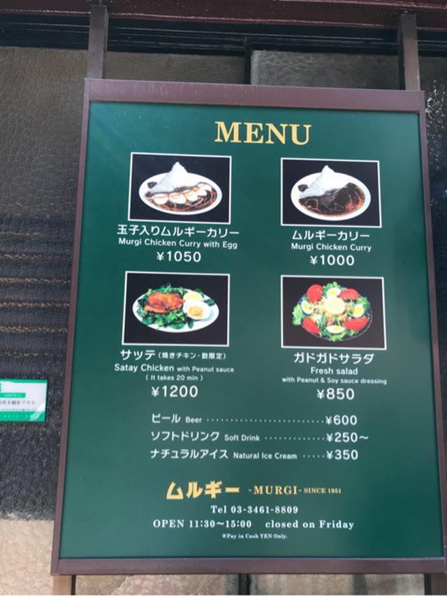 画像: 渋谷の老舗カレ印度料理ムルギー