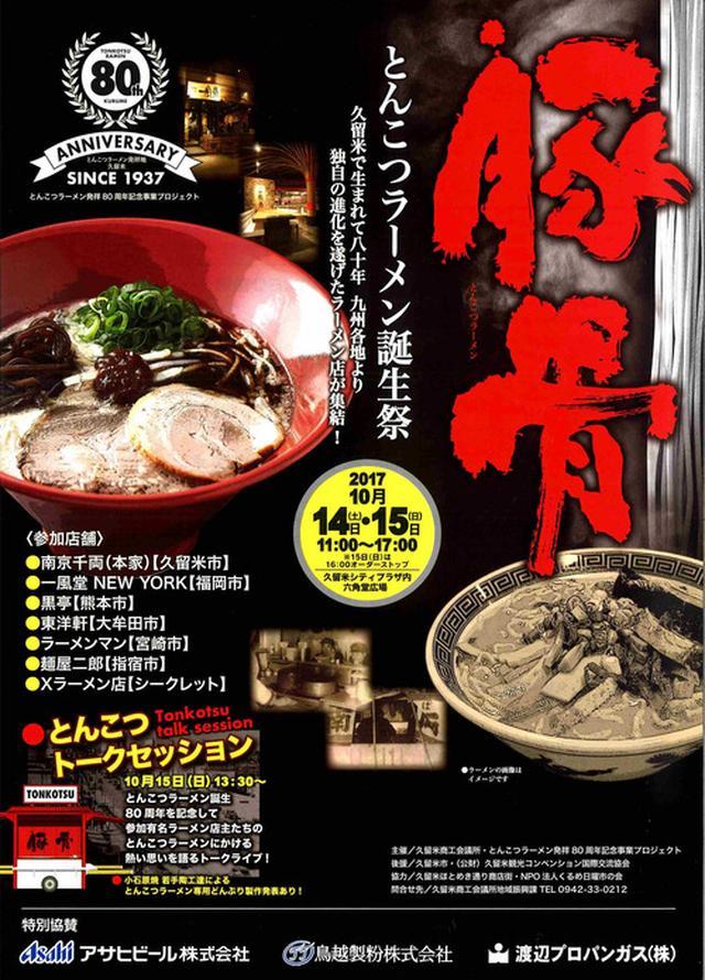 画像: 10/14~10/15とんこつラーメン誕生祭!久留米で生まれて80年♪