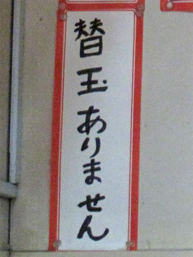 画像: 【福岡】古き良きにとどまらない博多ラーメン源流の味♪@博龍軒