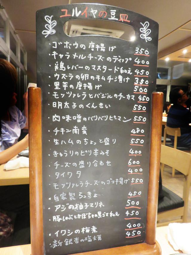 画像: 【福岡】こんなトコに人気店!ちょこちょこつまめる豆皿が楽しい♪@ユルイヤ