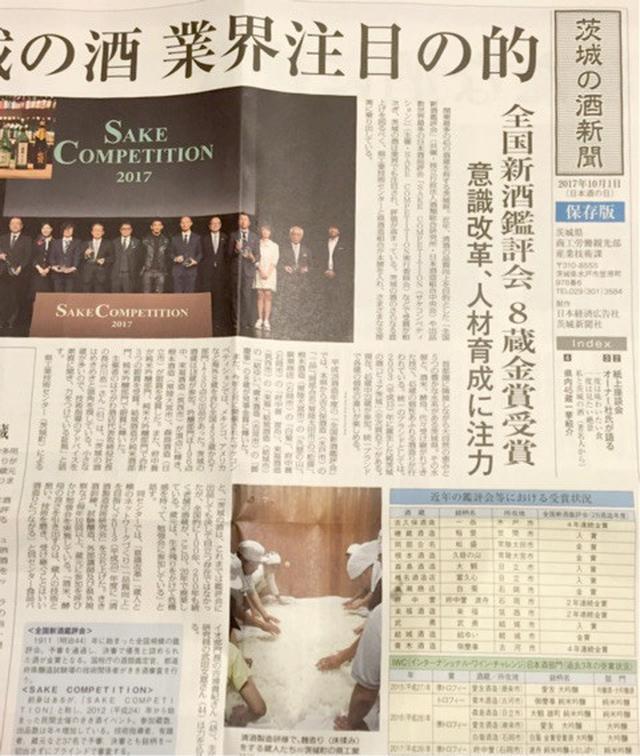 画像: 「茨城の酒新聞」にて寄稿
