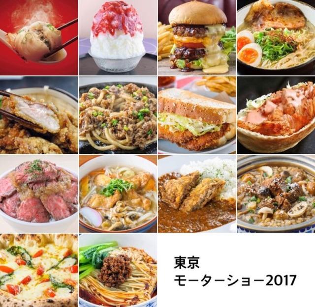 画像: 東京モーターショー2017のグルメエリアを「食べあるキング」がプロデュース! : はあちゅう 公式ブログ