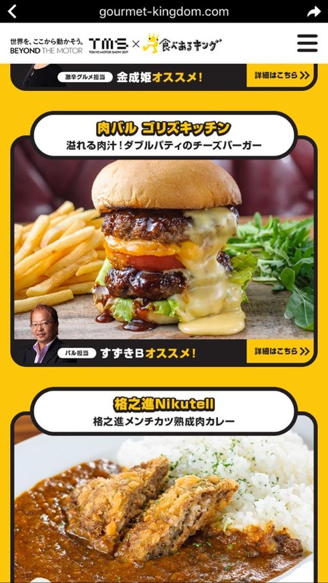 画像: すずきB『食べあるキング×東京モーターショー(東京ビッグサイト)』