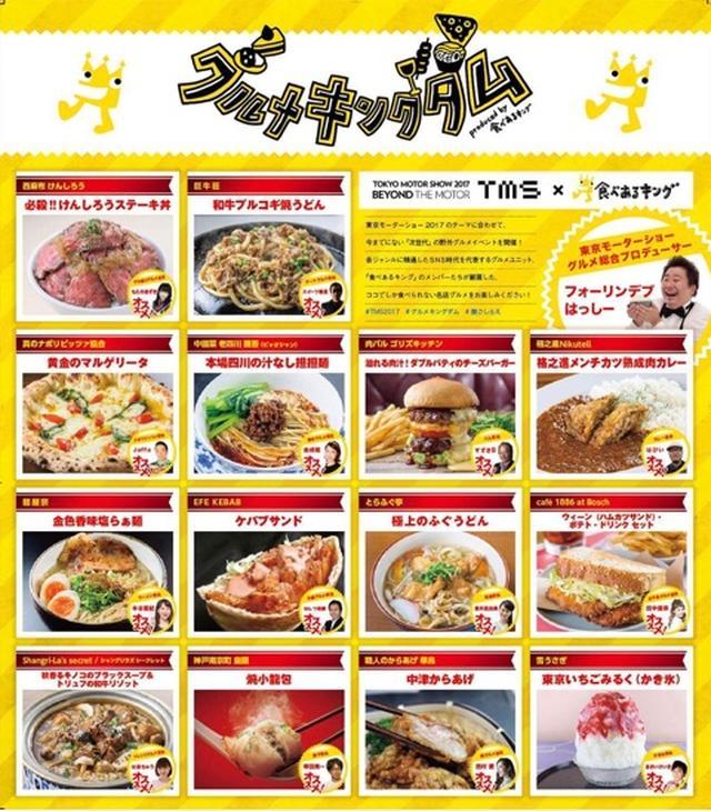 画像: 里井真由美『今年も!食べあるキングが「東京モーターショー2017」でグルメイベントを総合プロデュース!』