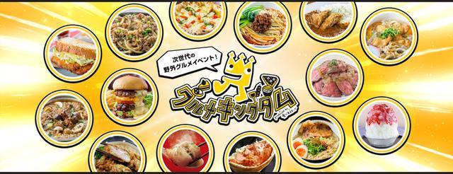 画像: 「第45回東京モーターショーに参加します!食べあるキング グルメキングダム2017」 | じぶん日記