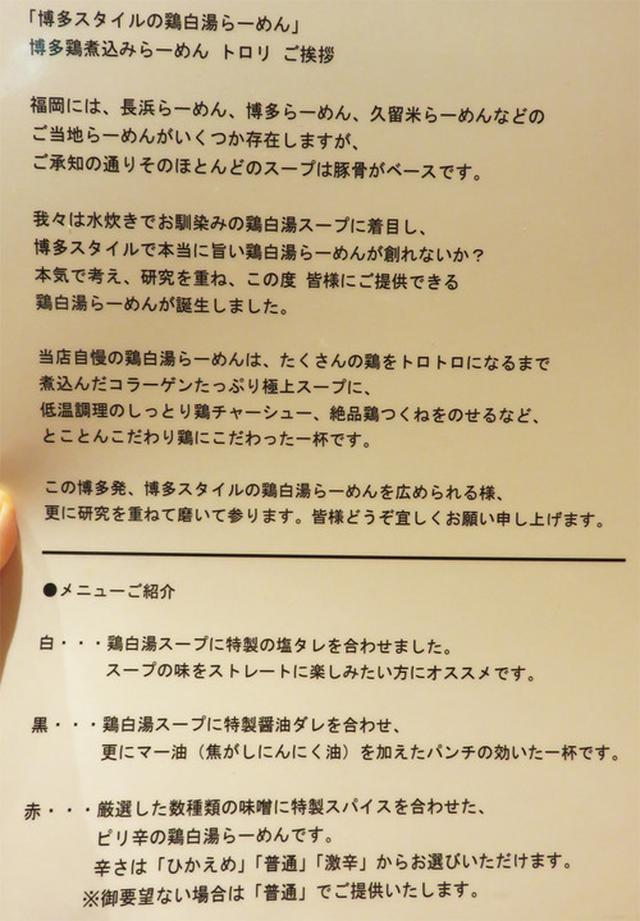 画像: 【福岡】天神エリアで濃厚鶏白湯ラーメン♪@博多鶏煮込みらーめん トロリ