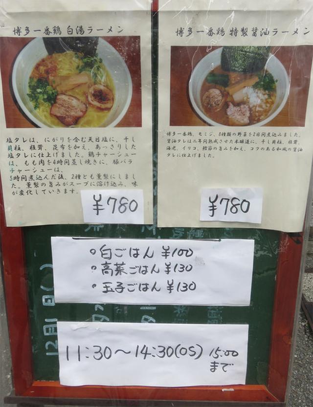 画像: 【福岡】和出汁ベースの博多一番鶏ラーメン♪@旬和食 博多水炊き いち