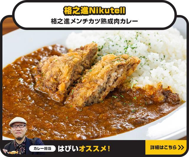 画像: 漢(オトコ)の粋:食べあるキングが東京モーターショーで食ブースをプロデュース - livedoor Blog(ブログ)