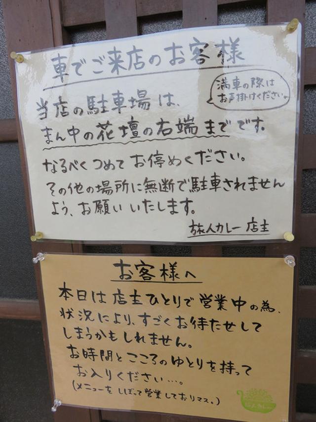 画像: 【福岡】糸島カレー激戦区の癒し系スパイスカレー♪@旅人カレー