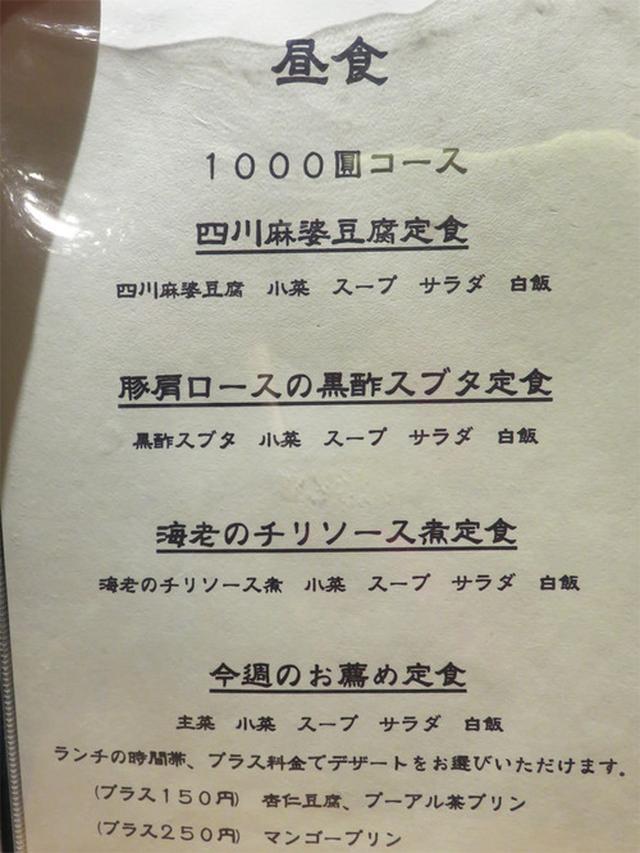 画像: 【福岡】西中洲の隠れ家になれない人気中華店♪@中国菜 四合院 凛丹