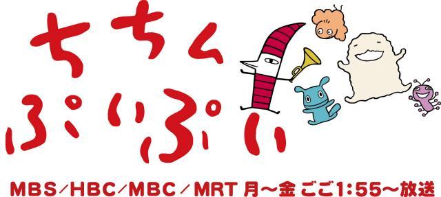 画像: 【TV出演】10/30 MBS毎日放送『ちちんぷいぷい』 -