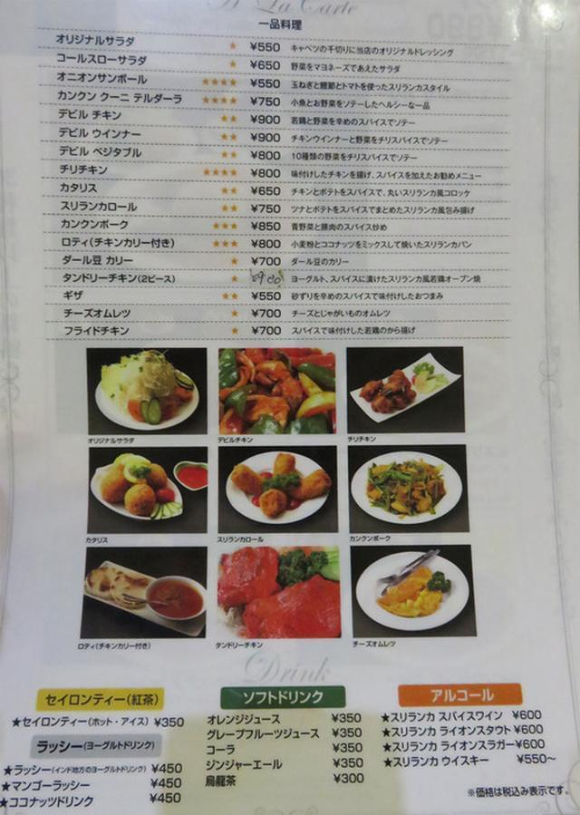 画像: 【福岡】お馴染み福岡式スリランカカレー店でヌードルカリー♪@モナラ