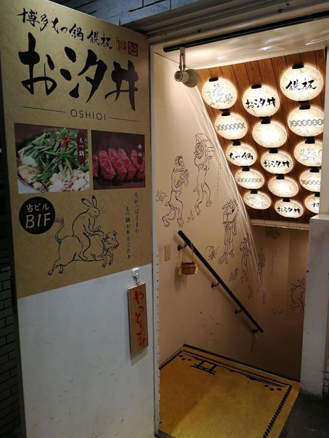 画像: ごはんめも、博多もつ鍋 鉄板 お汐井