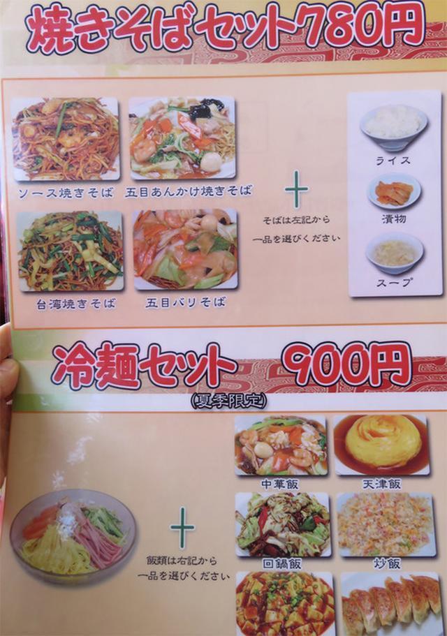 画像: 【福岡】がっつり!選べるラーメン付中華定食♪@楽香園