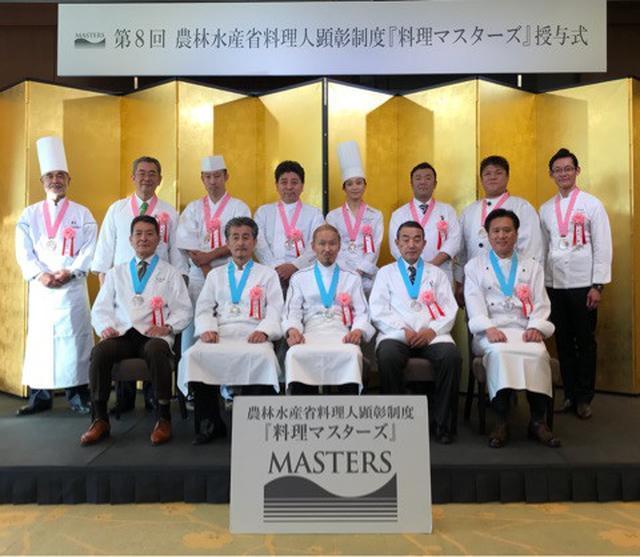 画像: 農林水産省 料理人顕彰制度「料理マスターズ」授与式へ