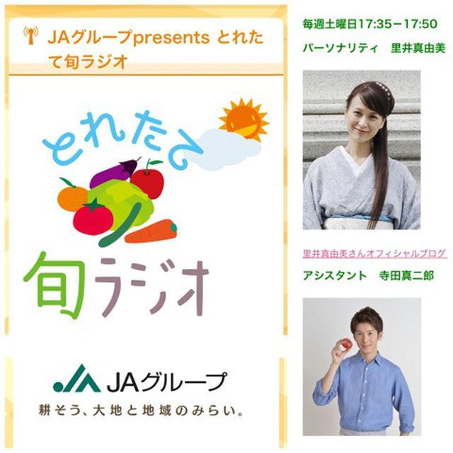 画像: 毎土17:35〜ラジオ日本 出演「JA presents とれたて旬ラジオ」パーソナリティ!