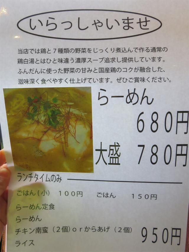画像: 【福岡】宮崎系地鶏炭火焼店の濃厚鶏白湯ラーメン♪@嵐坊 平尾店