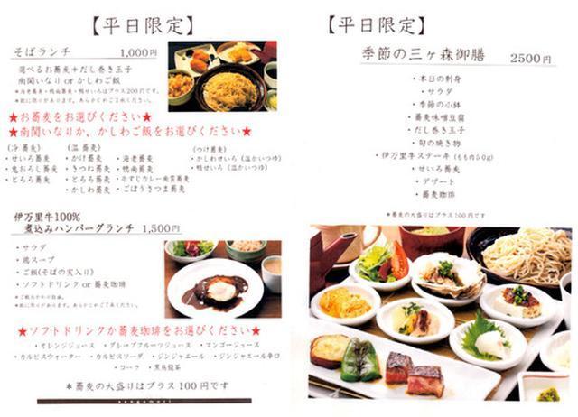 画像: 【福岡】天神イムズでランチ女子会♪@日本蕎麦&鉄板ダイニング 三ヶ森