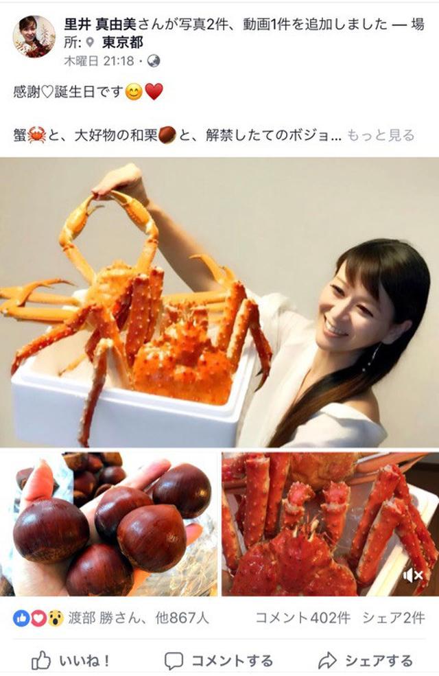 画像: 感謝♡誕生日にて。蟹と栗♡今日は終日 テレビロケでした♡