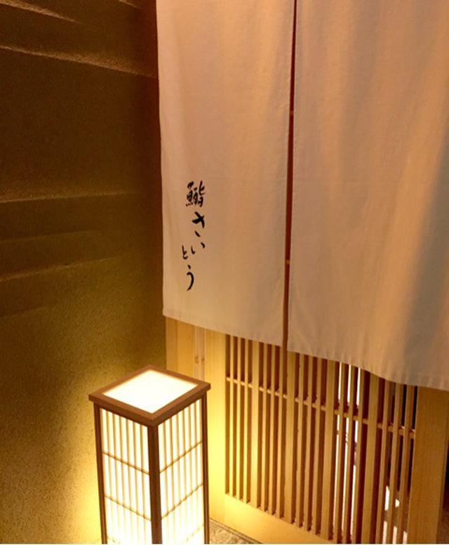 画像: 鮨さいとう@六本木一丁目