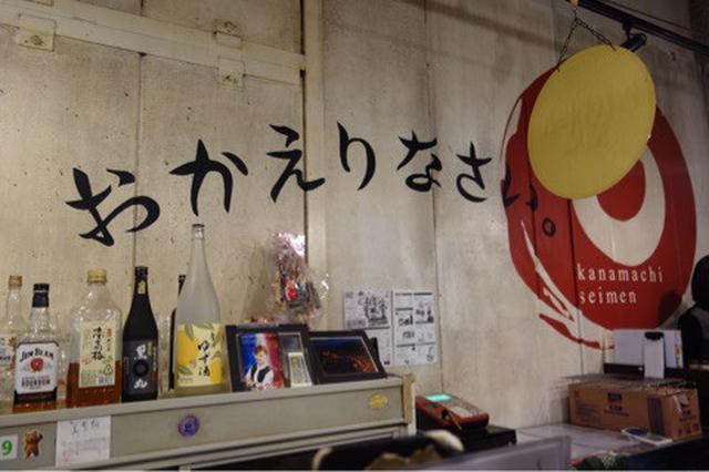画像: 金町でハシゴ酒 金町製麺@金町