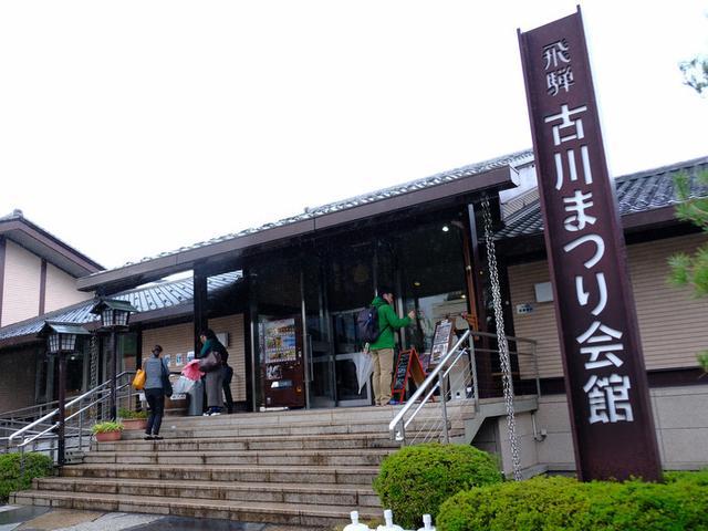 画像: 「岐阜県飛騨市へ 神岡を通っていよいよ岐阜古川」
