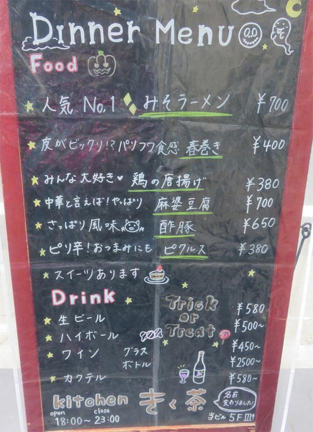 画像: 【福岡】天神・今泉カフェで名物味噌ラーメン&厚焼き玉子サンド♪@キッチンきく茶