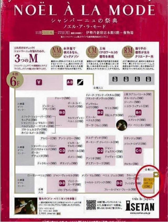 画像: ついに日本でグランドリリース!シャンパン「ローラン・ルカール」伊勢丹新宿店