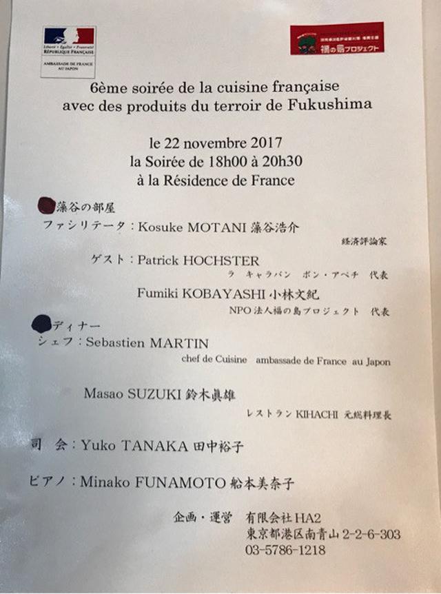 画像: フランス大使館で夕食会「福島の食材を使ったフレンチの夕べ」へ