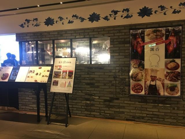 画像: ごはんめも、中国菜老四川 飄香 銀座三越店