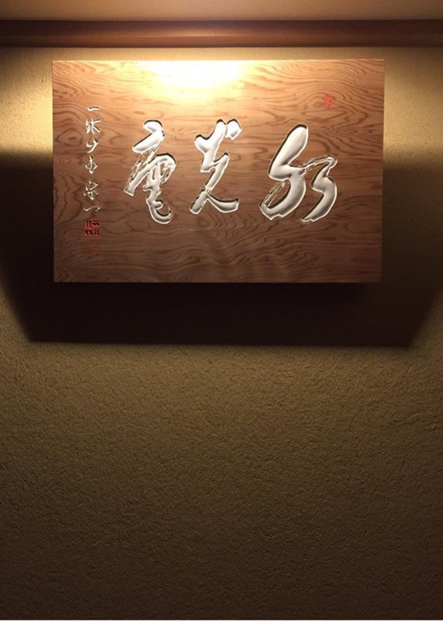 画像: 一日一組限定の茶懐石料理店で...