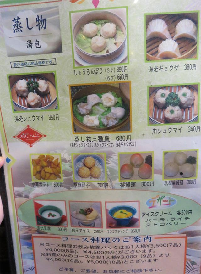 画像: 【福岡】コスパ良し!グが多すぎる四川担々麺&五目海鮮麺♪@桃里