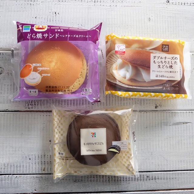 画像: コンビニスイーツ食べ比べ・チーズ系どら焼き