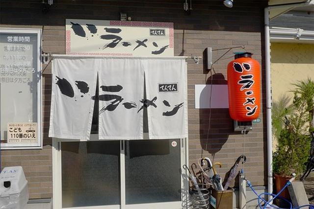 画像: 【福岡】がっつり花びらチャーシューメン♪@てんてんラーメン