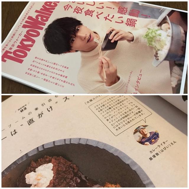 画像: カレーですよ雑誌掲載(KADOKAWA 東京Walker)大阪スパイスカレーについてコメントしました。