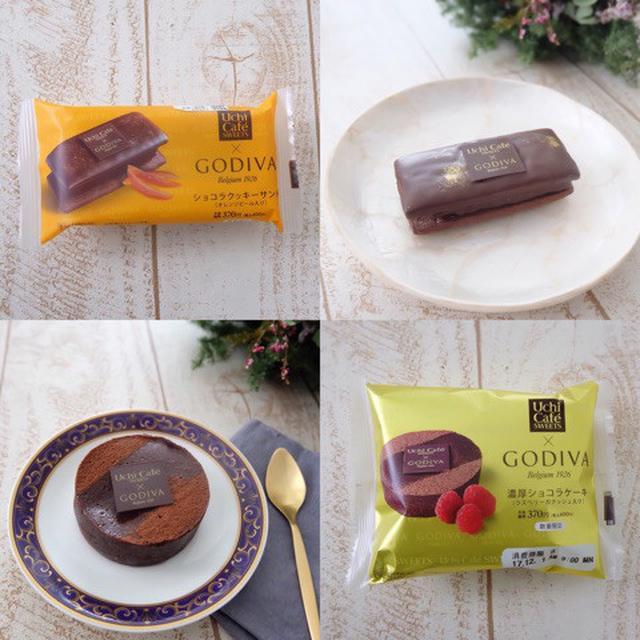 画像: UchiCafe' SWEETS × GODIVA 新商品食べ比べ