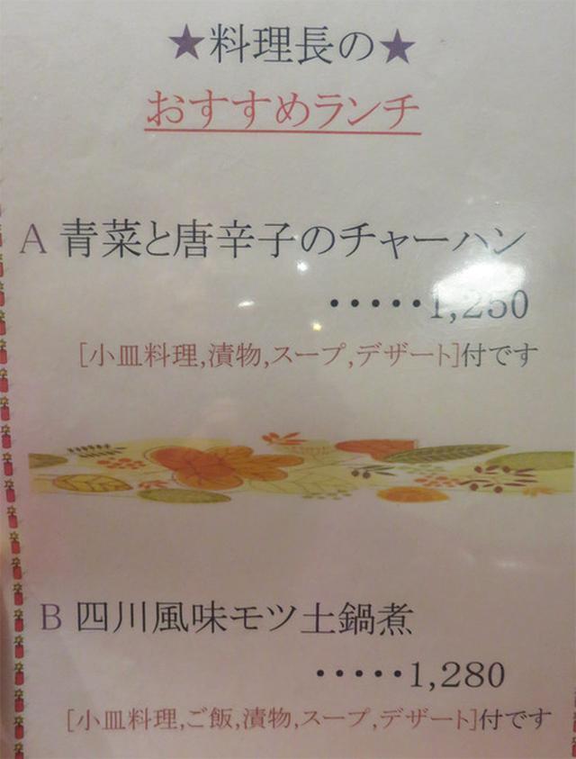 画像: 【福岡】オリジナル汁なし担々麺&四川風味モツ土鍋煮♪@福天