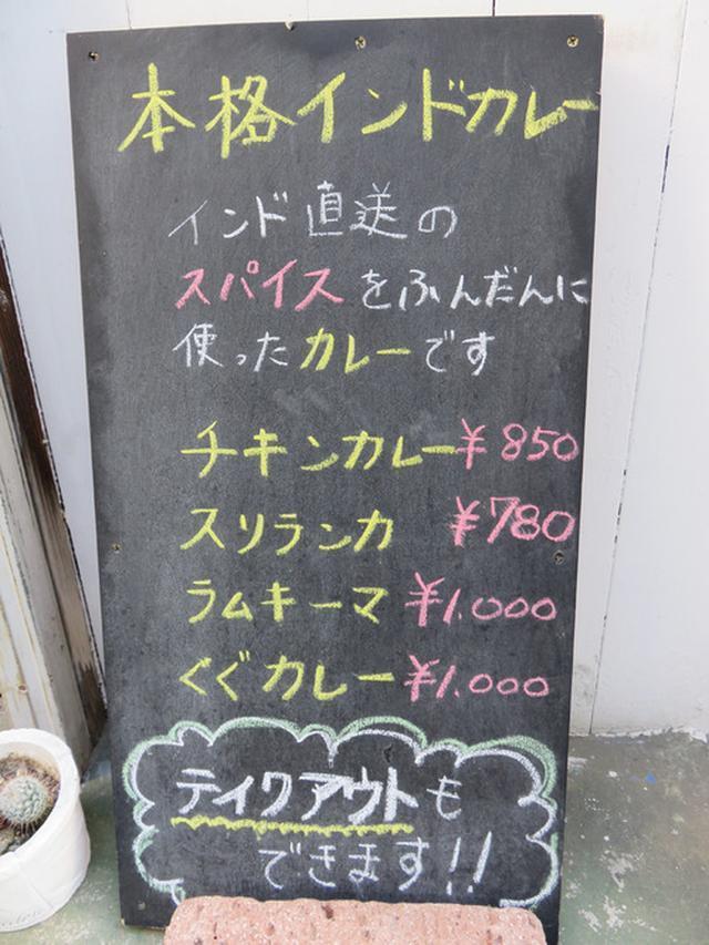 画像: 【福岡】古民家ヴィレッジ『山荘小路』のスパイスカレー♪@ぐぐカレー。