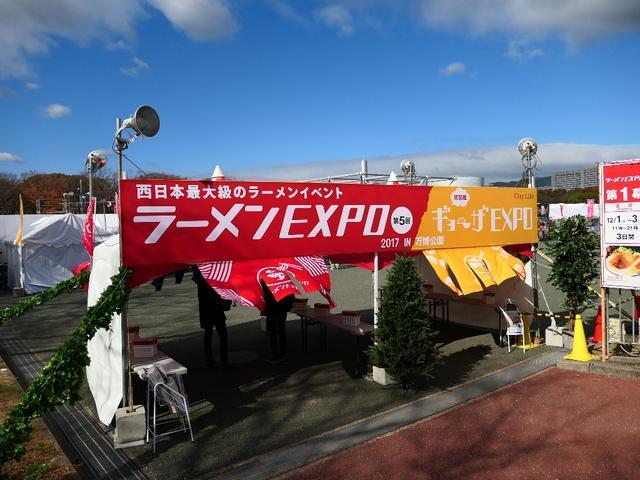 画像: 今年も恒例の『ラーメンEXPO2017 IN 万博公園』が始まりました!