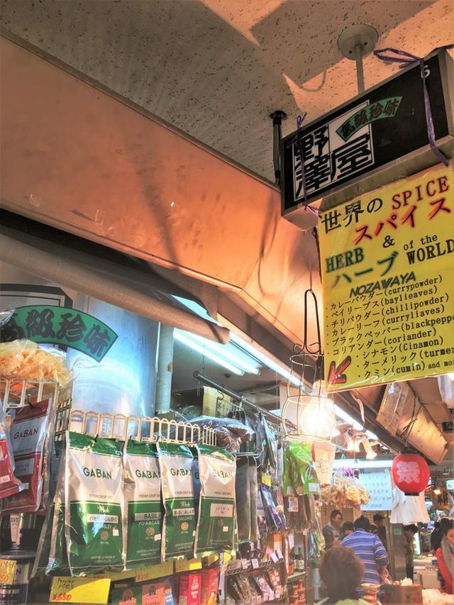 画像: 激辛!スパイス&ハーブ専門店 野澤屋@上野・アメ横センタービル