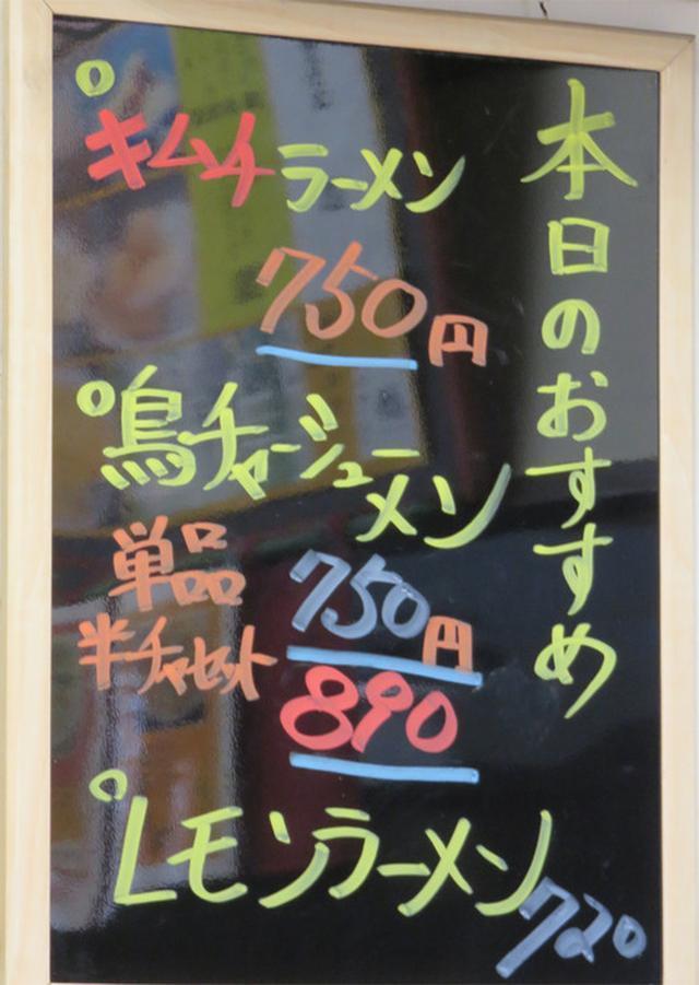 画像: 【福岡】レモンラーメン&トマ玉ラーメン♪@麺家の宝刀 鷉(かいつぶり)