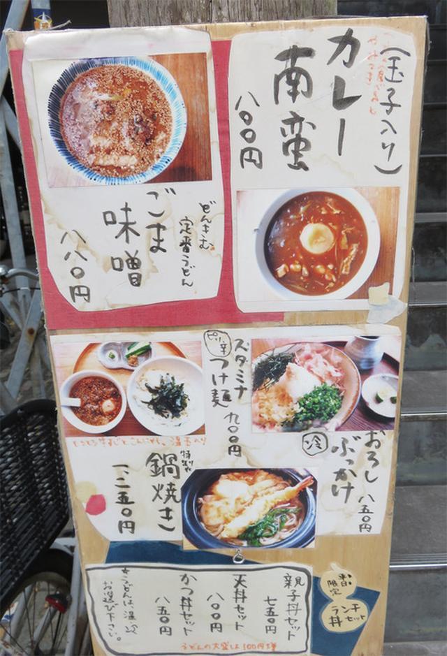 画像: 【福岡】即暖!人気のごま味噌&カレー南蛮♪@うどん杵むら