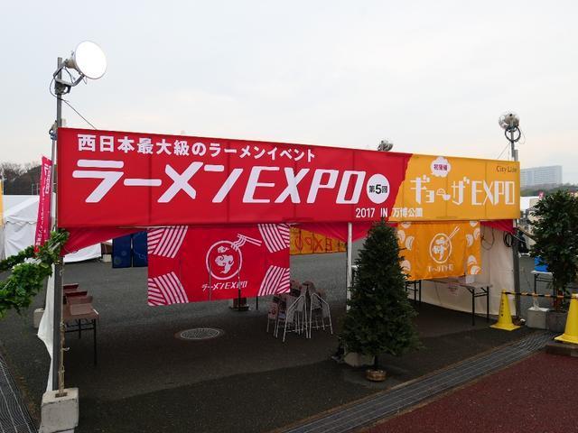 画像: 『ラーメンEXPO2017 IN 万博公園』 第2幕が始まりました!
