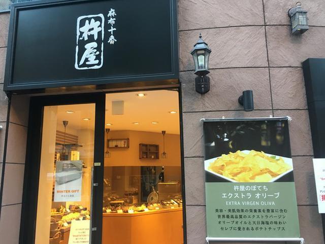 画像: 煎餅専門店『麻布十番 杵屋』で激辛煎餅「ゴーストペッパー」新発売!