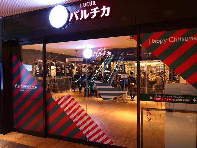 画像: ルクア大阪のバルチカが拡大リニューアルで新たに18店舗がオープンします! ルクア大阪 「バルチカ」