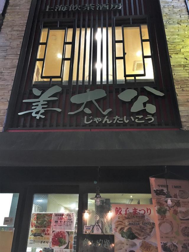 画像: 中華料理 姜太公(じゃんたいこう)四谷店