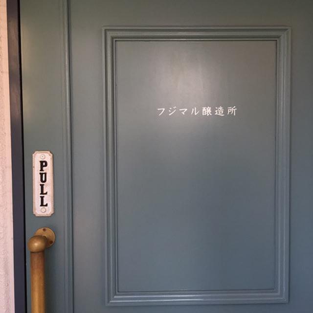 画像: フジマル醸造所@清澄白河