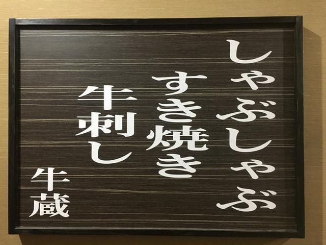 画像: 旨辛鉄板鍋もあり!牛蔵 しゃぶしゃぶ すき焼き店@富士見台