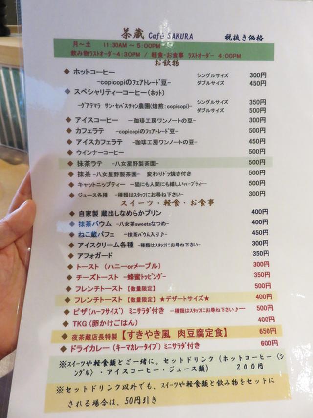 画像: 【福岡】夜は日本酒バー!保護猫シェルターがある和カフェ♪@夜茶蔵&茶蔵