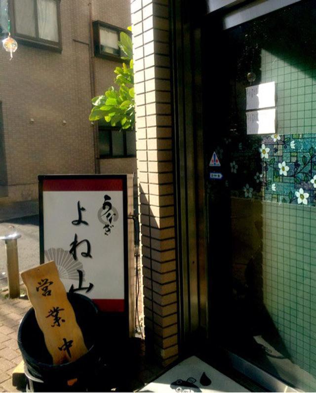 画像: 鰻 よね山@五反田